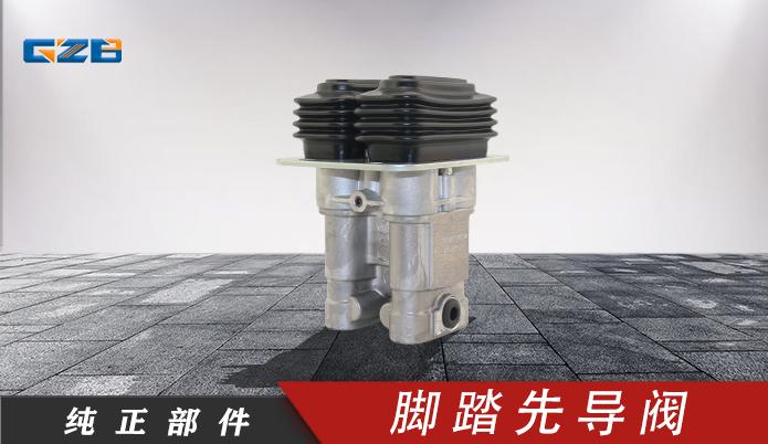 (脚踏)先导阀PVD8PC6008 三一挖掘机配件 60170604