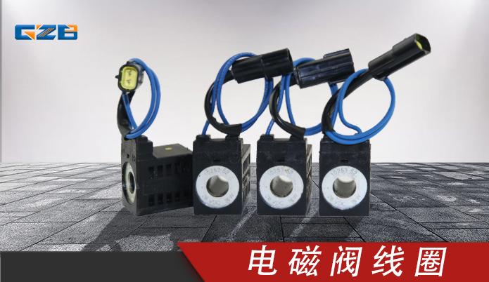 厦工/振宇/沃德挖掘机电磁阀线圈28VDC(16W)10253-52(黄)  41B0110-0