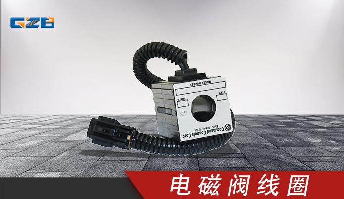 三一挖掘机电磁阀线圈EMDV-08-N-3M-0-24D