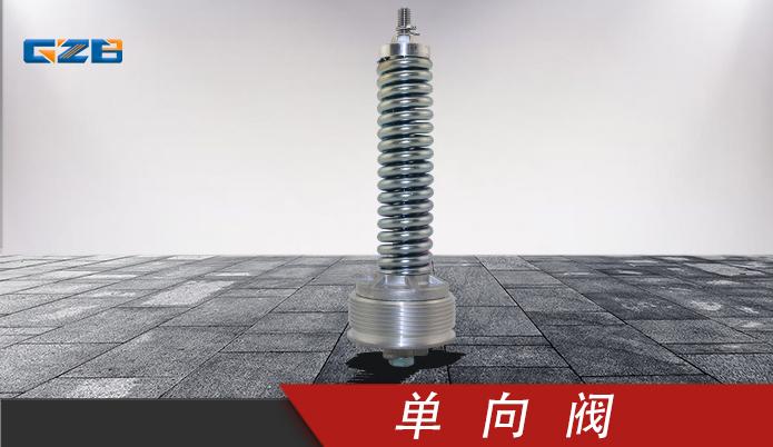 单向阀LV-16-50T 徐工挖掘机配件 803172046
