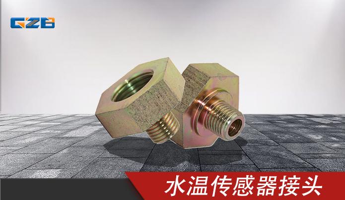 国机水温传感器接头 YQ3.430.010-1