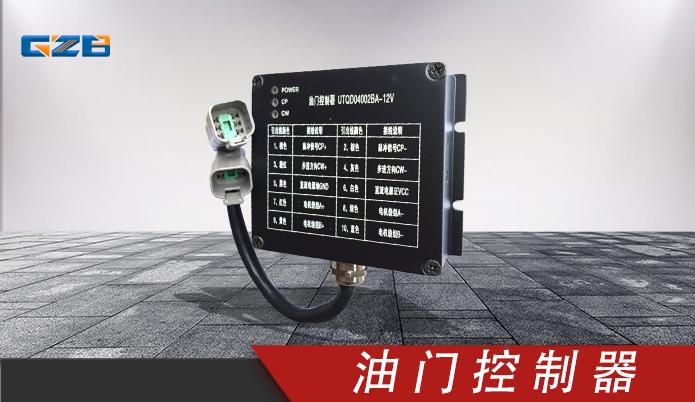 玉柴油门控制器 UTQD04002BA-12V