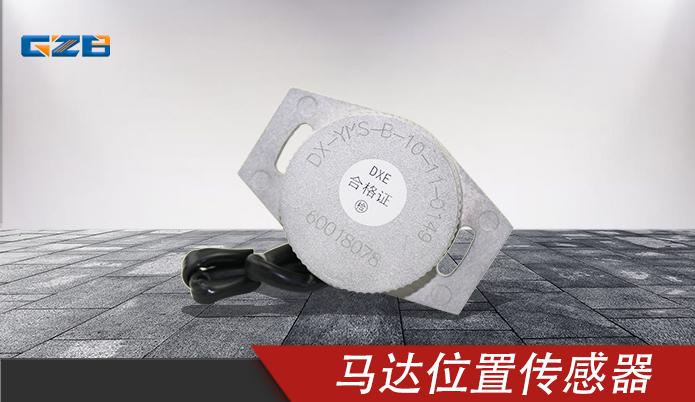 马达位置传感器DX-YMS-B 三一挖掘机配件 60018078