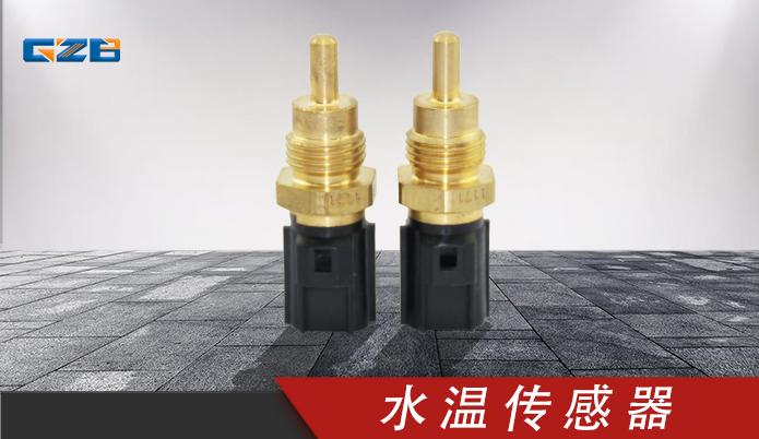 挖掘机传感器 水温传感器ME202053 三一挖掘机配件 B240600000378