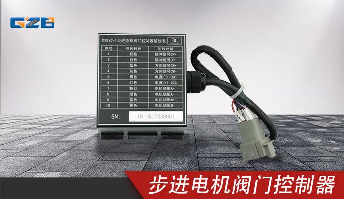 三一步进电机阀门控制器 DXBVC-1