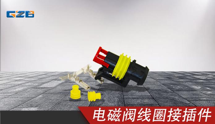 电磁阀线圈接插件282080 徐工挖掘机配件 860120282-6